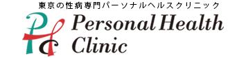 クリニック パーソナル ヘルス